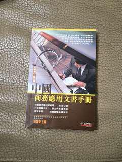 中國商務文書手冊 經濟日報出版 第二版