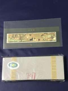 China Stamp- 2014-4 浴马图小型张原封划刀