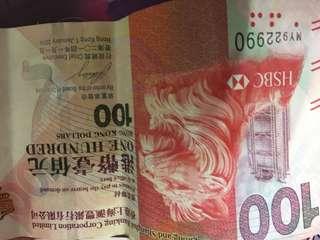 港幣$100 MY922990 🆒