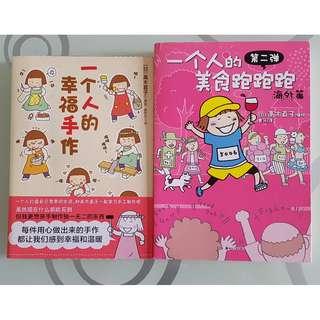 高木直子圖文漫畫  (語言:中文/簡體)