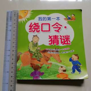 Chinese children book - Tongue Twister & Riddles