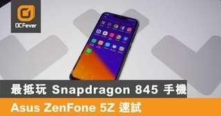 全新未拆盒Asus Zenfone 5z再送野