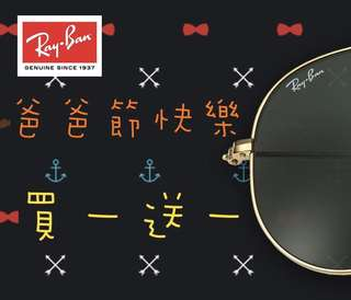 父親節快樂 爸爸禮物 雷朋RayBan 買一送一 旺角門市 太陽眼鏡 旅行 孝順仔女