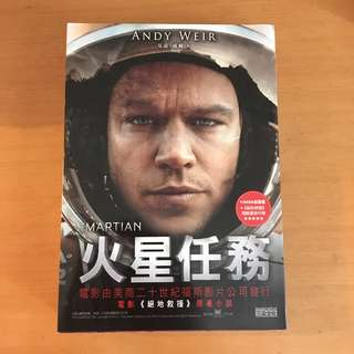 火星任務 繁體中文