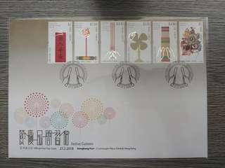 節慶民間習俗全套郵票連首日封
