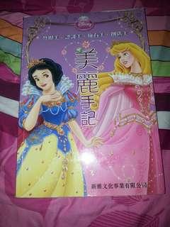 公主美麗日記書