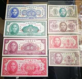 (直板)中華民國最後一套紙幣[1949年廣東省大洋票]1分、5分、1角、5角、1元、5元、10元及100元 (全套),尾二同號,絕對罕有!