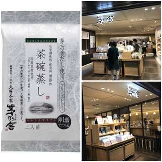 🌸日本茅乃舍~茶碗蒸調理塊7.8g/2人份 Japan Mao Nai She ~ Cha Wan Steaming Conditioning Block 7.8g / 2 person