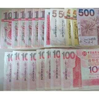 大量 靚號碼鈔票 趣味號碼紙幣  港幣 人民幣 三連號