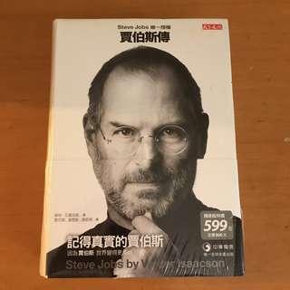 賈伯斯傳:Steve Jobs唯一授權 繁體中文