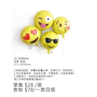 1633201 PARTY派對用品 18寸emoji表情鋁膜氣球 結婚生日派對佈置 包郵 $78/4個 Wedding birthday party layout