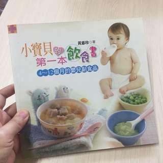 🚚 4-12m嬰兒副食品書