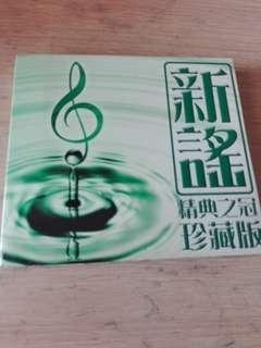 新谣经典之冠珍藏版 2CD 1996 eq music