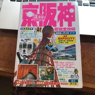 京阪神旅遊書 日本 16-17出版