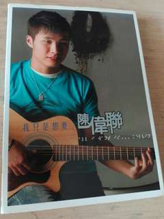 陈伟联我只是想要 2CD + 1 songs & photo book Music Street