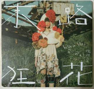 [Music Empire] 魏如萱 - 《末路狂花》‖ Waa Wei CD Album