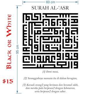 Islam Qur'an Wall Decal Sticker