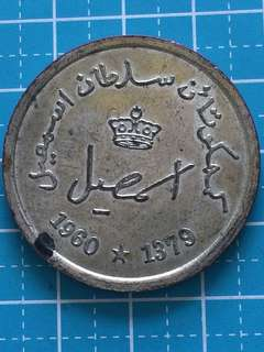 Malaysia Johor Sultan Ismail Nordic Gold(copper) Medal Coin Year 1960, AH1379, UNC