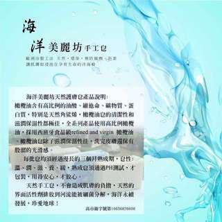 環保健康手工皂