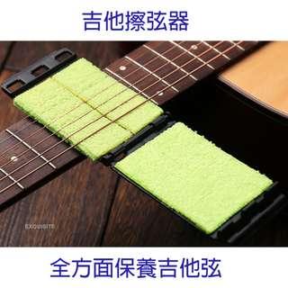 【丹諾】吉他擦弦器 吉他弦清潔護理保養