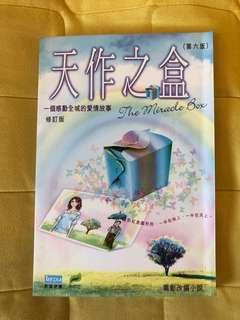 天作之盒  一個感動全城的愛情故事  The miracle box 電影改編小說