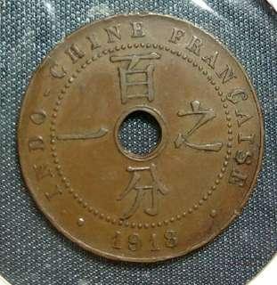 超筍!1918年法屬印度支那百分之一1先令銅幣