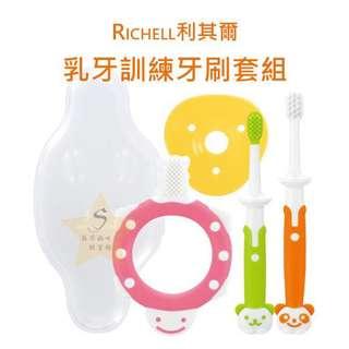 🚚 Richell 利其爾|乳牙訓練牙刷套組(3個月起x1+8個月起x1+12個月起x1+外出保管盒x1)