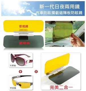 汽車防眩攔截遮陽板