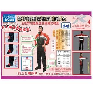 🚚 天德牌 R4 雨衣 終極輕量版 兩件式 雨衣 風衣 可拆隱藏鞋套 - 紅/黃/藍