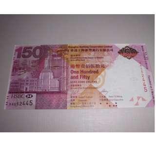 匯豐 $150 紀念鈔 單張 連原裝封套 AA552445