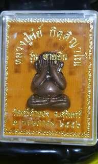 Amulet - Phra Pitda