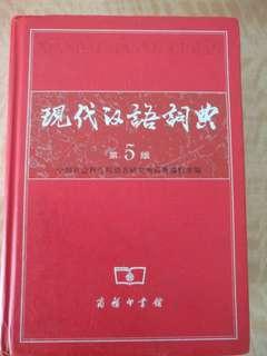 现代汉语词典(Modern Chinese Dictionary)