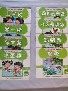 8 Chinese Books