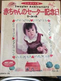 日本 編織書 織冷衫 BB衫