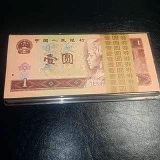 人民币壹圓(1996年)