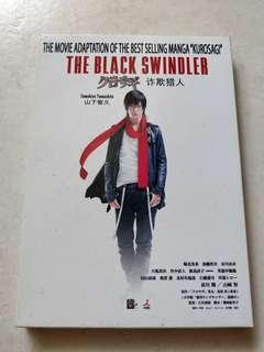 The black swindler DVD