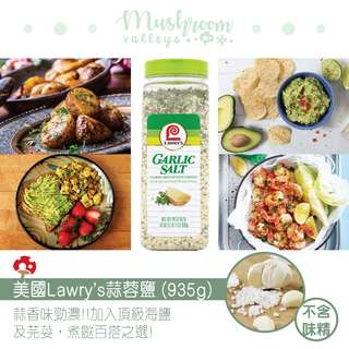 超值裝 Lawry's Garlic Salt 蒜蓉鹽 (935g)