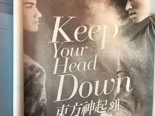 東方神起 KEEP YOUR HEAD DOWN 正版海報