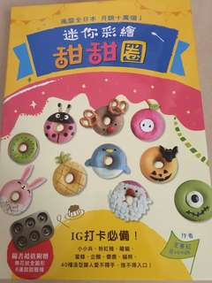 🚚 迷你彩繪甜甜圈