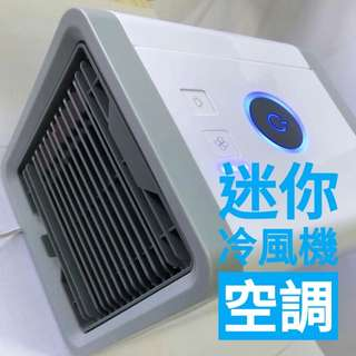 迷你冷風機 Arctic air cooler