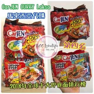 carjen娘惹咖哩叻沙麵 (馬來西亞代購)