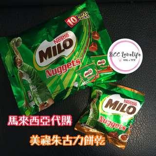 Milo nuggets 美祿脆脆餅乾朱古力