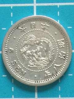 Japan Meiji Dragon Silver Coin 5 Sen Year 1875