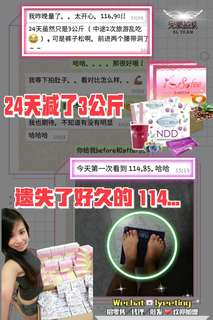 Slimming and detox 瘦身产品