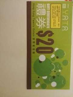 一田現金券 (88折)