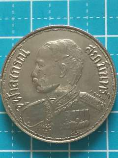 Vintage Replica , Thailand King Rama V 1 Baht Year 1908, likely Silver