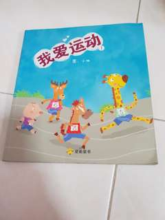 Chinese book:我爱运动