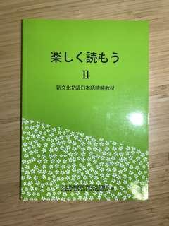 Japanese Reading Comprehension Book 2 「楽しく読もう二」