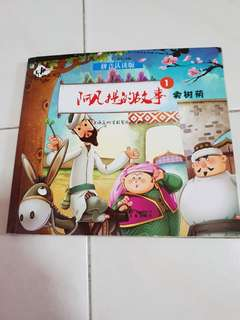 Chinese Book: 阿凡提的故事