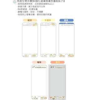 台灣 預購 角落生物 角落小夥伴 蘋果 iPhone 6 7 8 Plue X 手機 強化玻璃 螢幕保護貼 mon貼